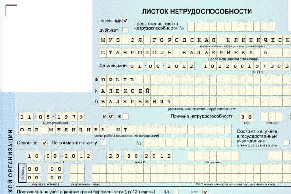 Анализ крови Кунцевская